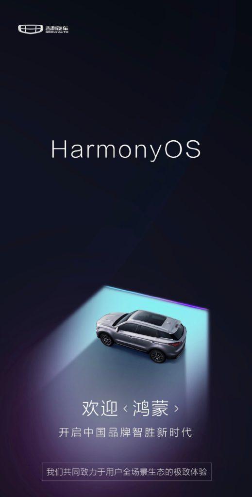 Geely Auto HarmonyOS
