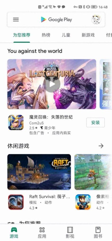HarmonyOS puede ejecutar los Google Mobile Services y Google Play Store 3