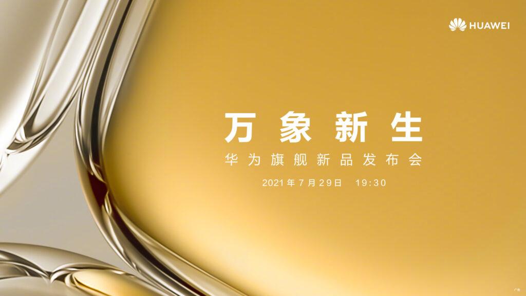 Los Huawei P50 se presentarán el 29 de Julio con HarmonyOS 2.0